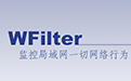 WFilter段首LOGO