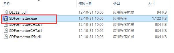 SDFormatter截图