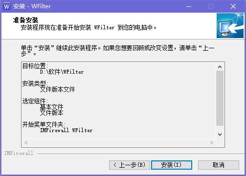 WFilter截图