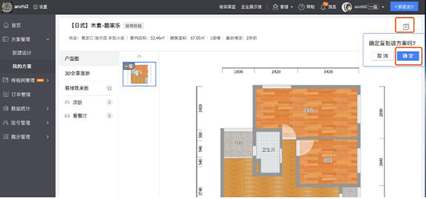 酷家乐3D室内装修设计软件