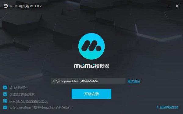网易MuMu模拟器