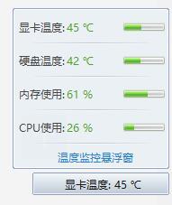 360cpu温度检测软件截图