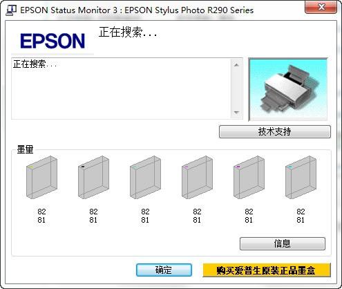 爱普生R290打印机驱动截图