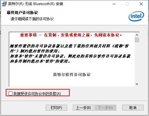 英特尔无线Bluetooth