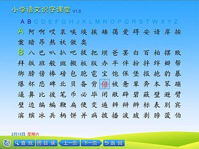 小学语文识字课堂