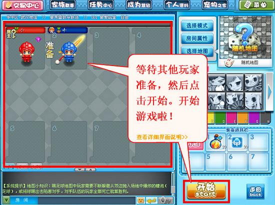 QQ堂截图