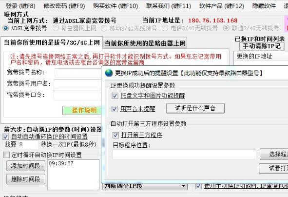 鑫河IP自动更换器截图