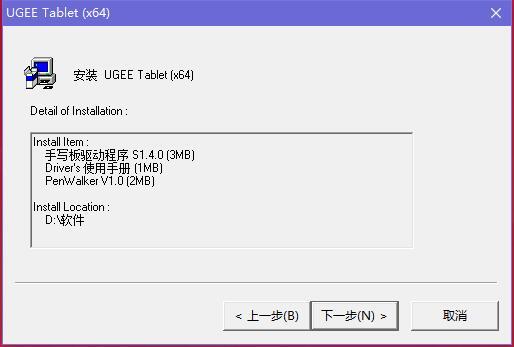 UGEE友基手写板驱动截图
