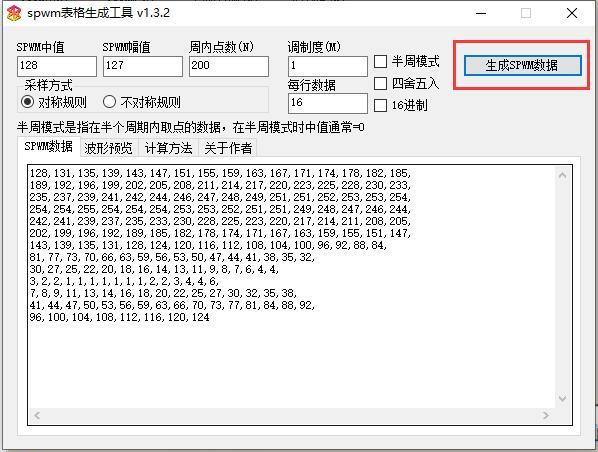 SPWM表格生成工具截图