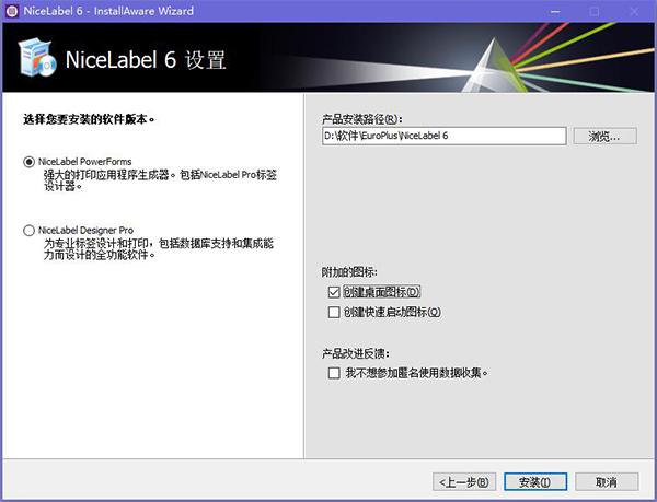 NiceLabel条码标签设计软件