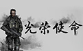 光荣使命段首LOGO
