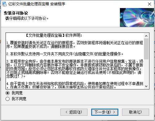 亿彩文件批量处理百宝箱