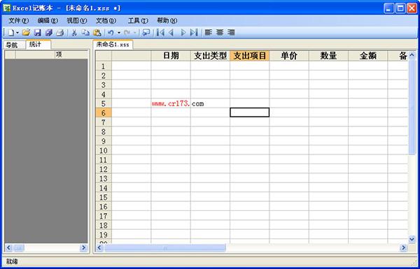 Excel记账本截图