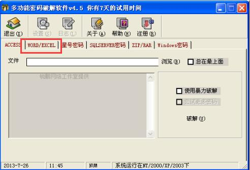 多功能密码解锁软件截图