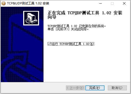 TCP&UDP测试工具截图