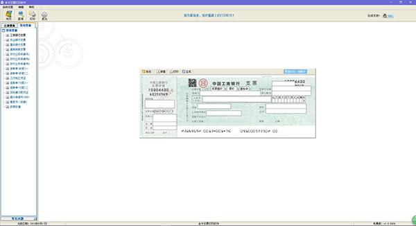 金卡支票打印软件免费版截图