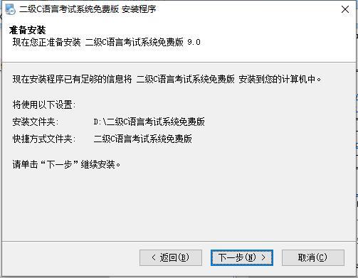 二级C语言考试系统截图