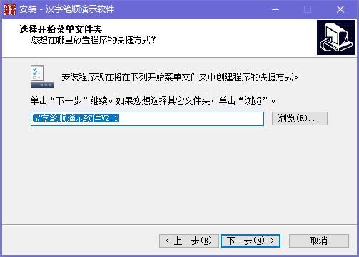 汉字笔顺演示软件截图