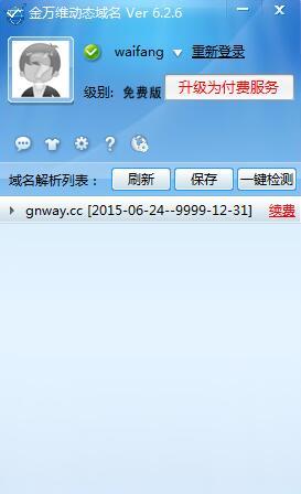 金万维动态域名解析软件截图