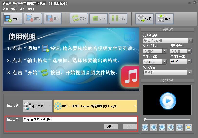 新星WMA/WAV音频格式转换器截图