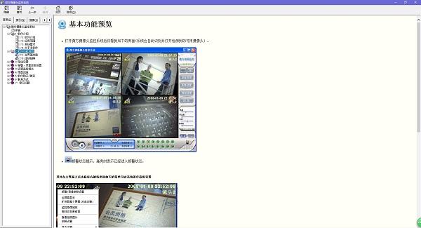 微方摄像头监控系统截图
