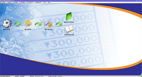 现金流量表快速编制系统软件截图