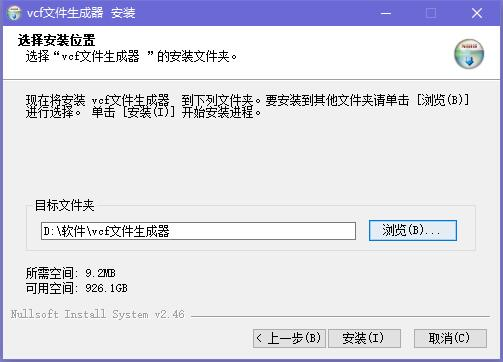 vCard(vcf)文件生成器截图