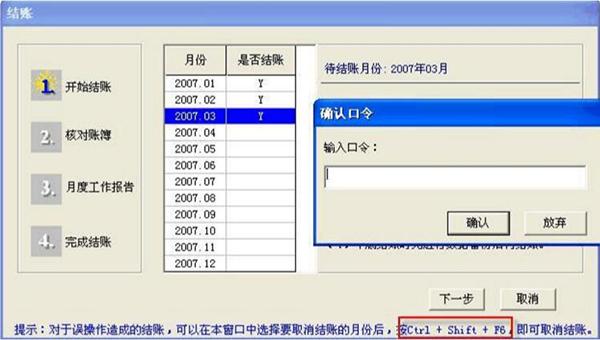 用友软件T3客户通截图