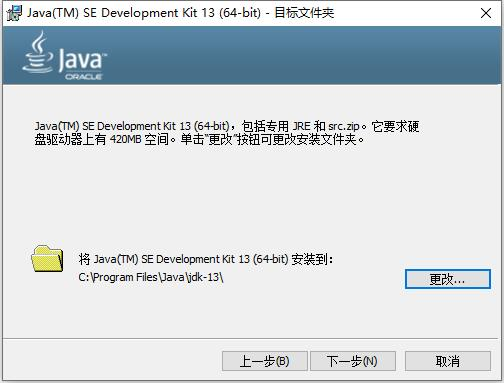 Java SE Development Kit截图