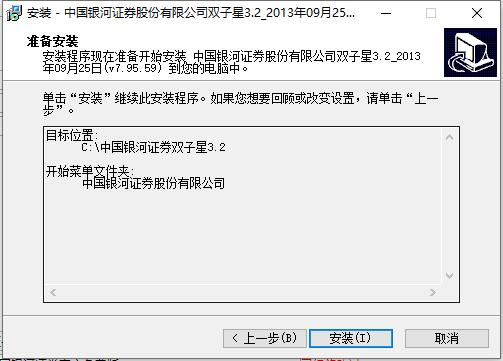 中国银河证券双子星截图