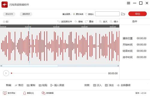 闪电音频剪辑软件截图4