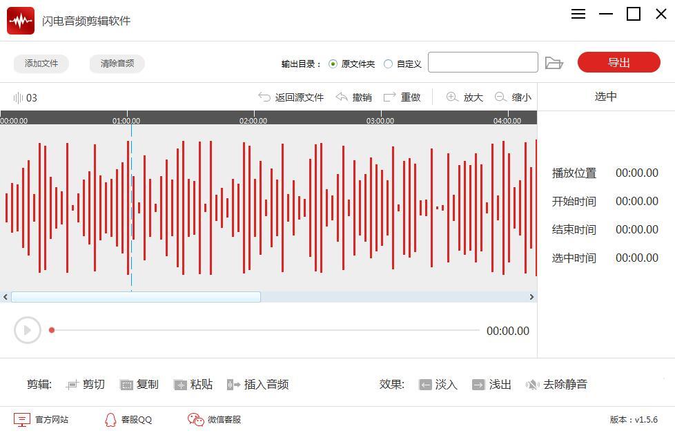 闪电音频剪辑软件截图3