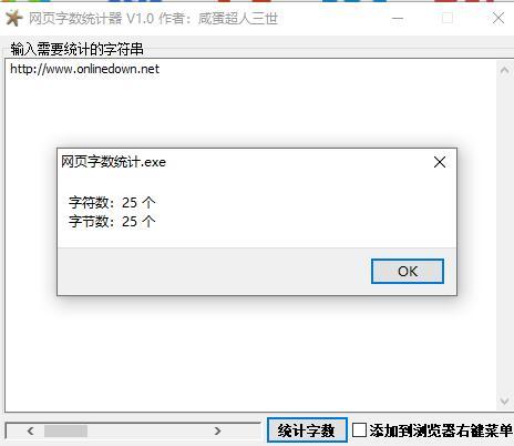 网页字数统计器截图