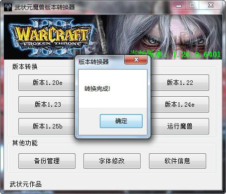 魔兽争霸3冰封王座版本转换器截图