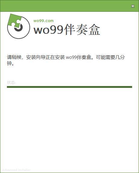 wo99伴奏盒截图