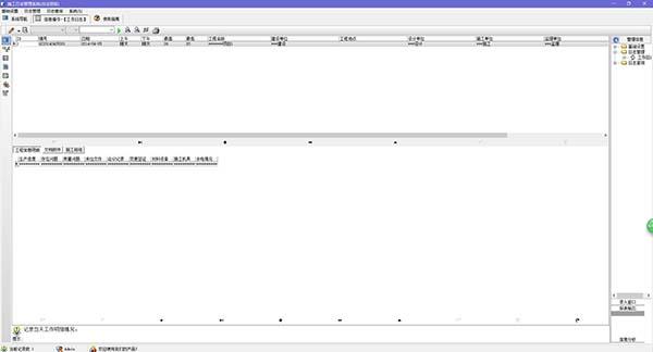 宏达施工日志管理系统截图