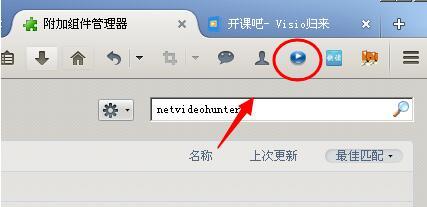 NetVideoHunter截图