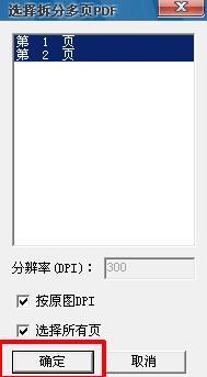 汉王ocr截图