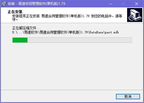 易速合同管理软件截图