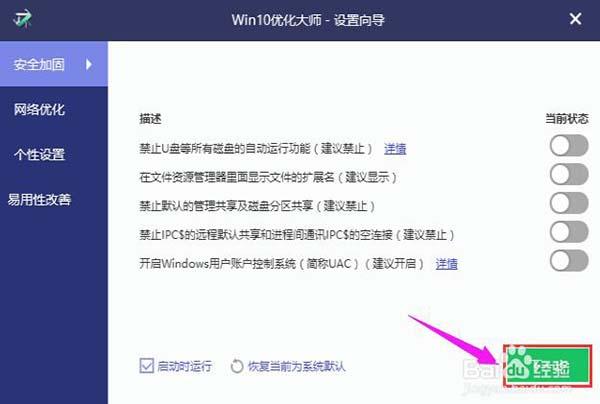 Win10优化大师截图