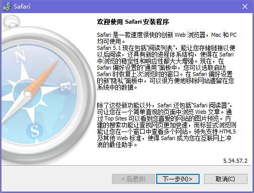 Safari浏览器截图