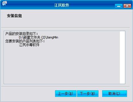 江民杀毒软件截图