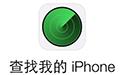 查找我的iphone段首LOGO