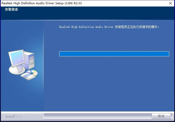 Realtek HD Audio截图