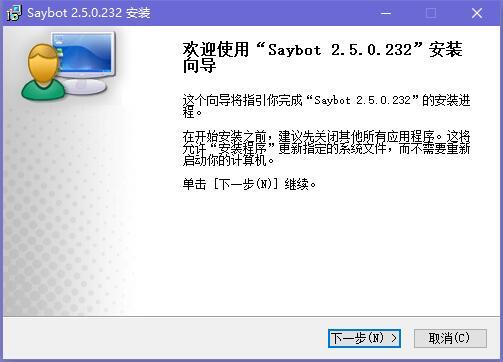 Saybot英语口语学习软件截图