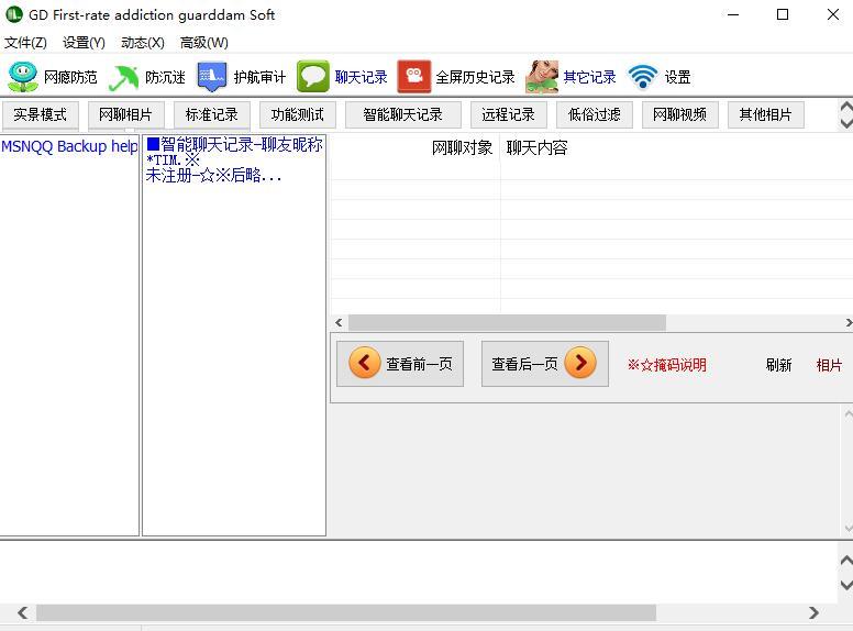 QQ聊天记录查看器截图