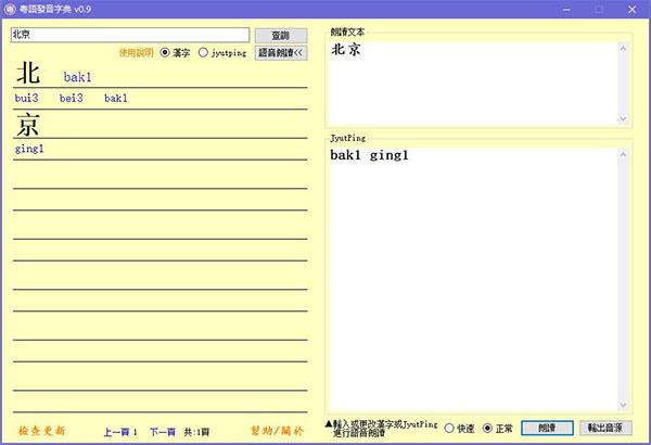 粤语发音字典截图