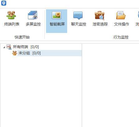 易控王信息安全管理软件截图