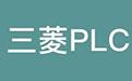 三菱PLC仿真软件段首LOGO