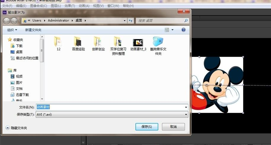 Adobe After Effects截图